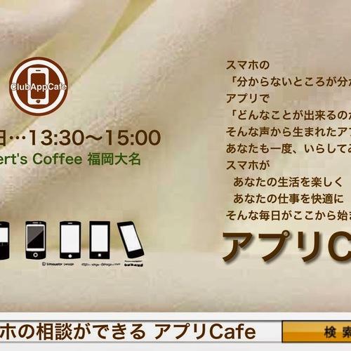 スマホの相談窓口「アプリ Cafe」