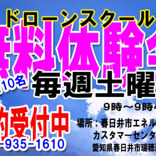 ドローンスクール無料体験 9:00~9:45