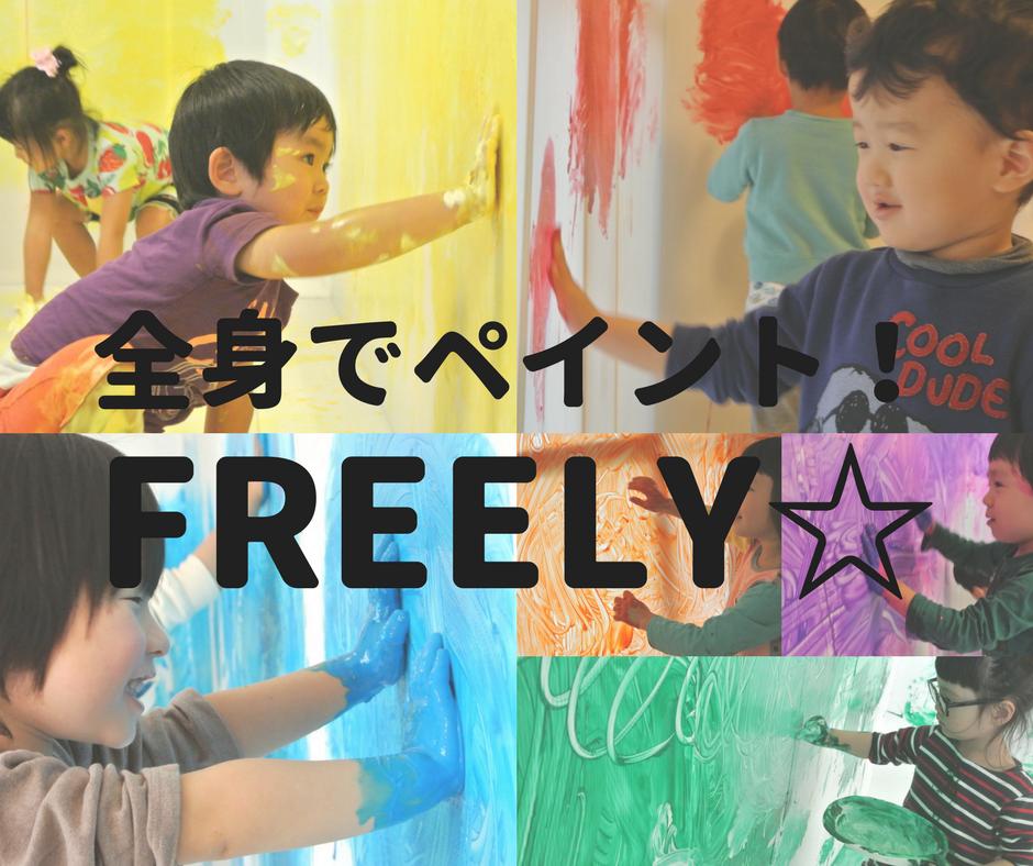 [3歳-小学生]全身でペイント!FREELY☆Robots(ロボット)5月