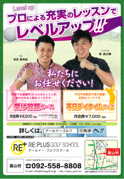 レギュラーコース(無料お試しレッスン実施中!)