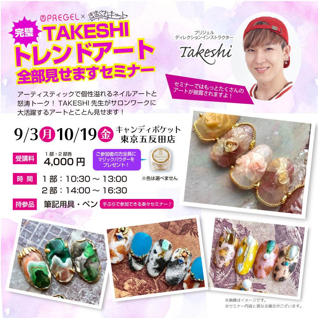 【東京五反田】完璧!TAKESHIトレンドアート全部見せますセミナー9月・10月
