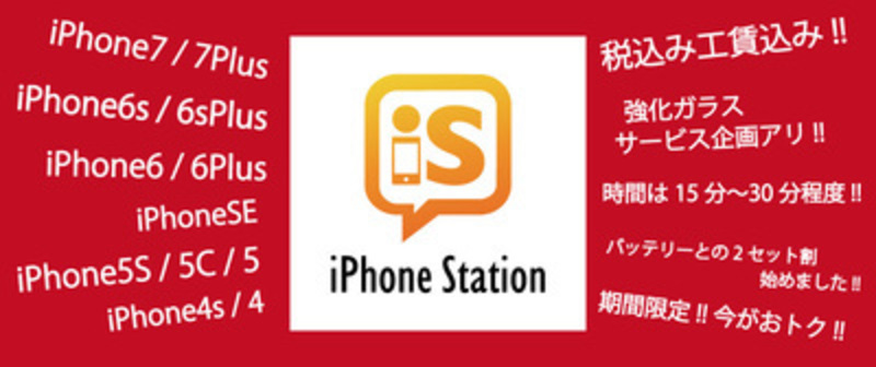 iPhone修理のご予約はこちら! 北習志野店 予約可能時間10:00~19:00
