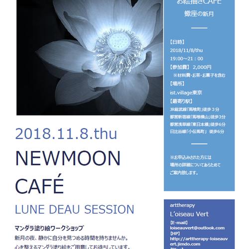 【11/8開催】NEW MOONcafé lune deau SESSION (マンダラ塗り絵WS)