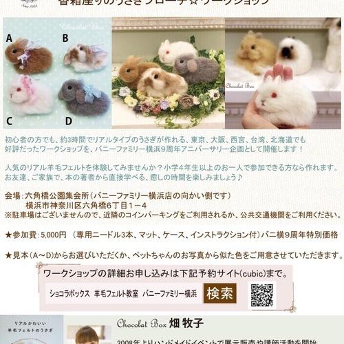 10/14(土)バニーファミリー横浜9周年記念企画★羊毛フェルトワークショップ