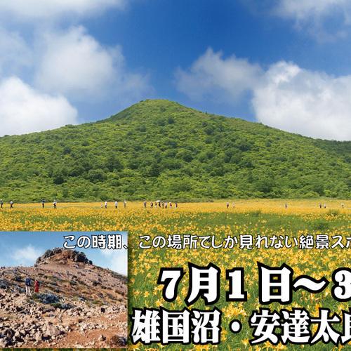 7月1日(金)~3日(日)この時期、この場所でしか見れない絶景スポットへ 猫魔ケ岳~厩岳山~雄国沼縦走と安達太良山