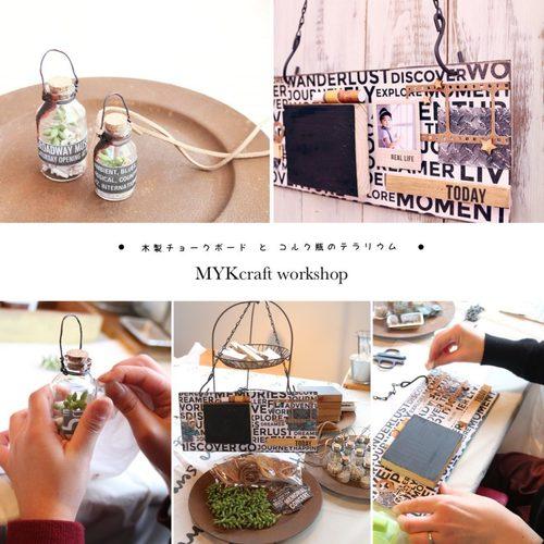 「木製チョークボード」& 「コルク瓶のテラリウム」