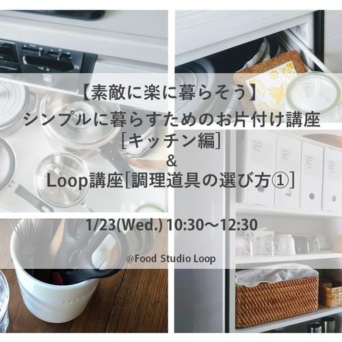 【素敵に楽に暮らそう】シンプルに暮らすためのお片付け講座[キッチン編]&Loop講座[調理道具の選び方①]