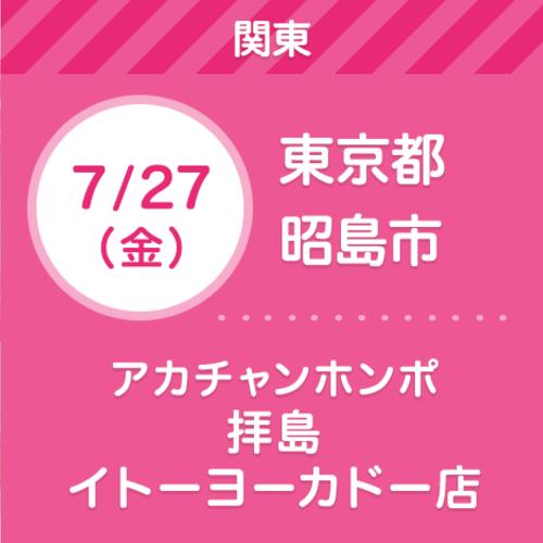 7/27(金)アカチャンホンポ 拝島イトーヨーカドー店 | 【無料】親子撮影会&ライフプラン相談会