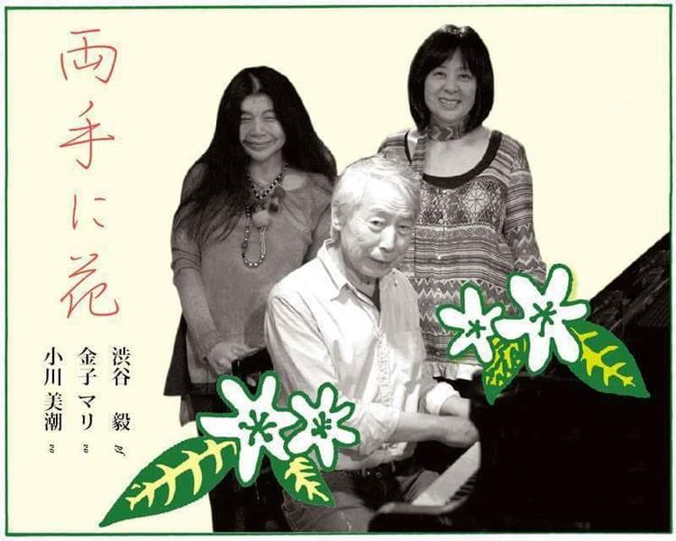 0602小川美潮&金子マリ「6月ノ両手に花」