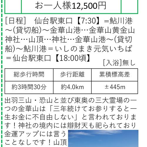 仙台お山塾 金華山 5月6日 ◯出発決定までもう少し!