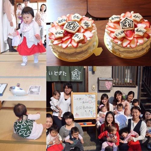 1歳の合同お誕生日会~一升餅を背負って健やかな成長を祈ろう~[品川宿いどばた]