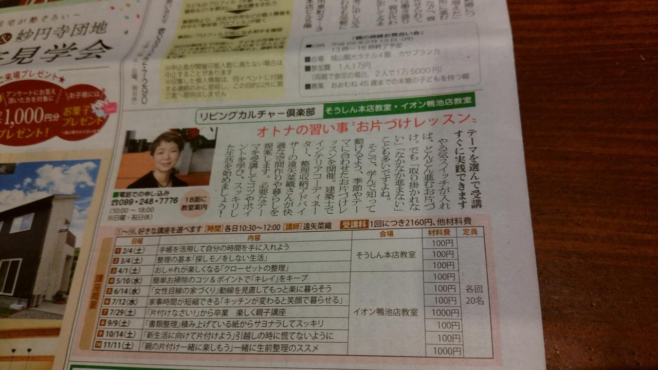 """鹿児島リビングカルチャー【オトナの習い事""""お片づけレッスン""""】"""