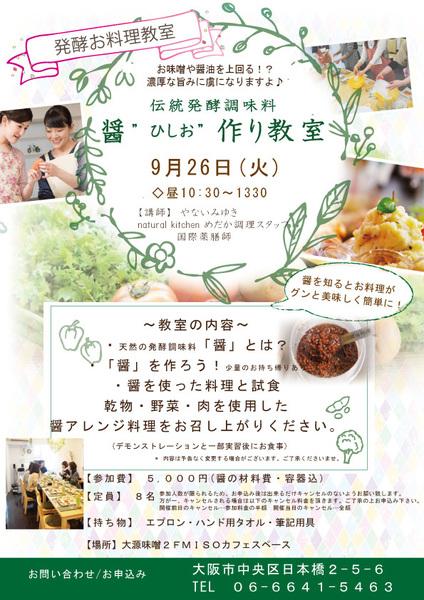 """2017年9月26日(火)伝統発酵調味料 醤""""ひしお""""作り教室"""