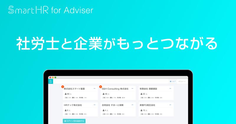 「SmartHR 公認アドバイザー」オンライン説明会