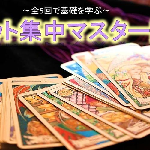 【NEW】タロット集中マスター講座(全5回/ライダーウエイト版)