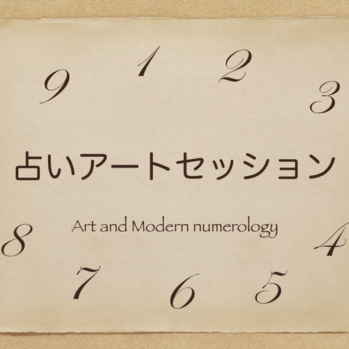 占いアート-セッションタイム予約ページ