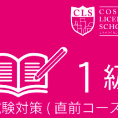 1級日本化粧品検定試験対策直前講座:市内会場(日程確認はこちら)