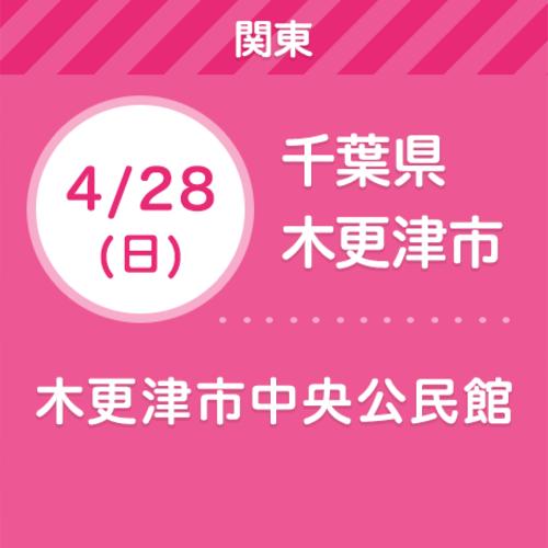 4/28(日) 木更津市中央公民館 【無料】親子撮影会&ライフプラン相談会