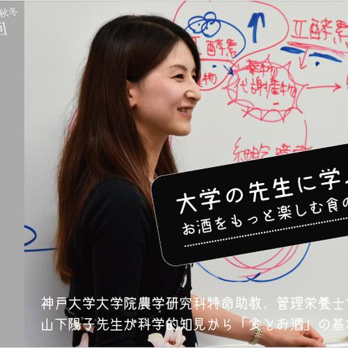 「腸内環境の整え方、日本酒とカカオ!?」 大学の先生に学ぶ! お酒をもっと楽しむ食の基本【白鶴御影校】