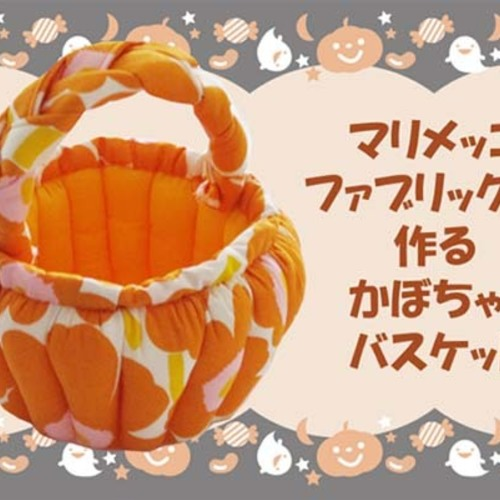 【10/27(土)開催】 マリメッコファブリックで作るパンプキンバスケット(ランチ付き)