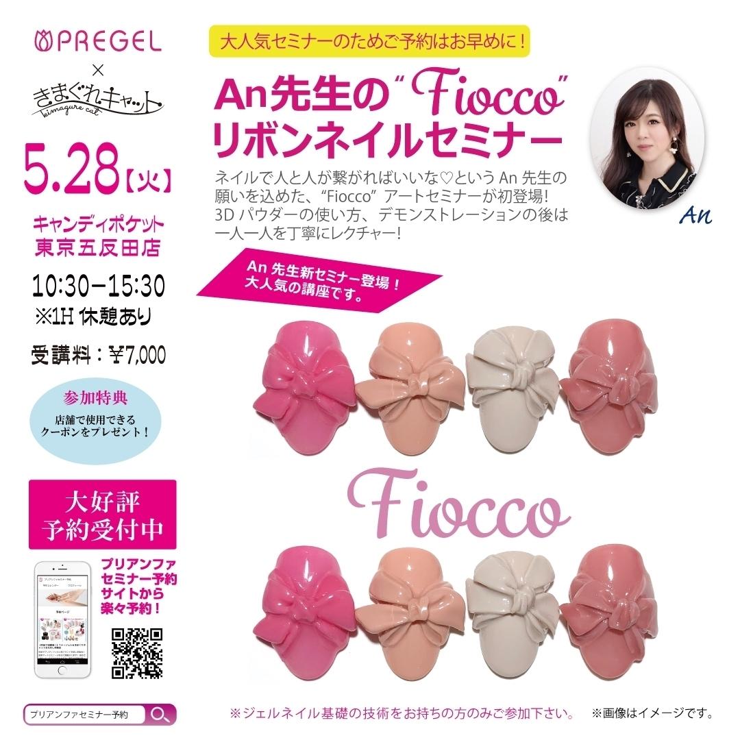"""【東京五反田】An先生の""""Fiocco""""リボンネイルセミナー 5月"""