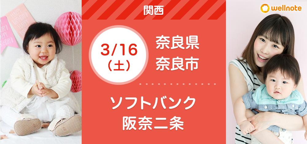 3/16(土)ソフトバンク阪奈二条【無料】親子撮影会&ライフプラン相談会