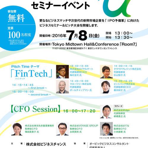 スタートアップ・IPO候補企業向けセミナーイベント「α(アルファ)」