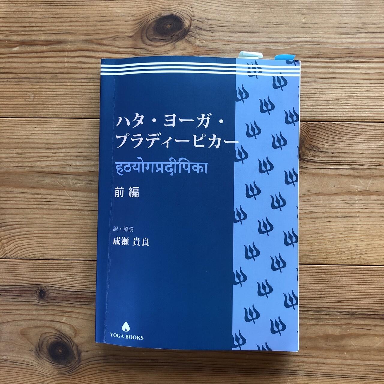 【伊豆・姫之湯クラス】【オンライン可能】坐学/『ハタ・ヨーガ・プラディーピカー』第1章アーサナ