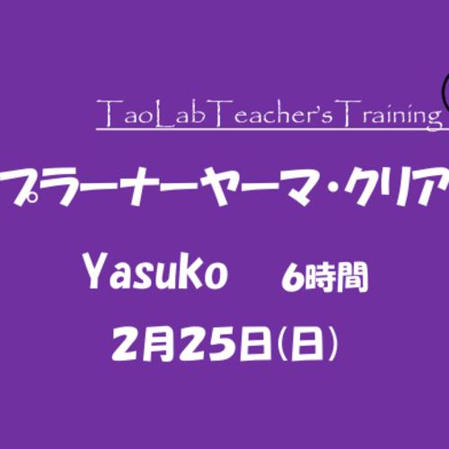 TaoLabTT「プラーナーヤーマ・クリア」Yasukoディレクター