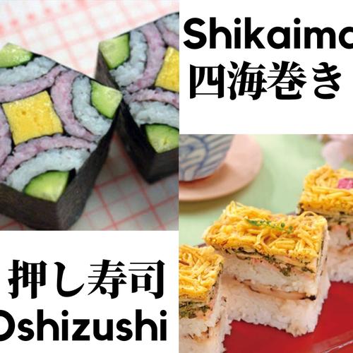 Cooking Class (Shikaimaki 四海巻き / Oshizushi 押し寿司)