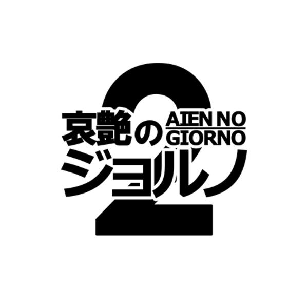 哀艶ジョルノ2 ~夢魘のサイガ~ 上映会