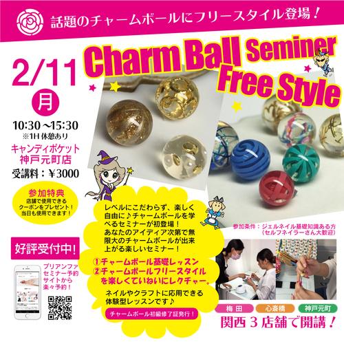 【神戸元町】チャームボール1dayフリースタイルセミナー