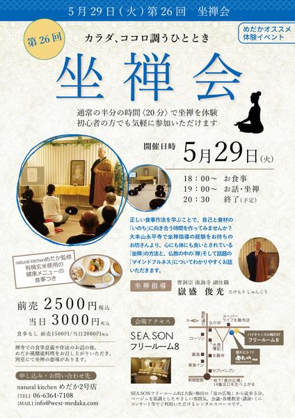 「第26回 坐禅会」5月29日(火)