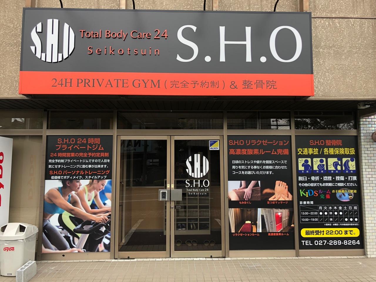S.H.O総合予約ページ