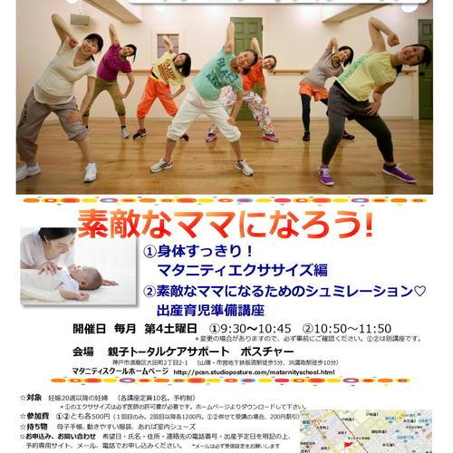 マタニティスクール エクササイズ編 神戸女子大学看護学部協力事業)
