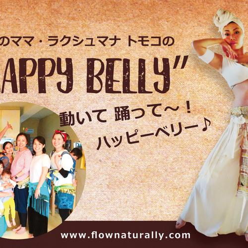 Happy Belly 動いて踊って〜ハッピーベリー♪