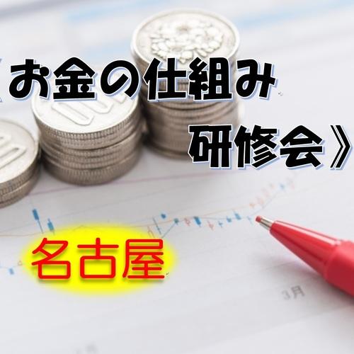 【 名古屋 】《 お金の仕組み研修会 》 お金で苦労しないために、最初にお金の本質を学ぼう。