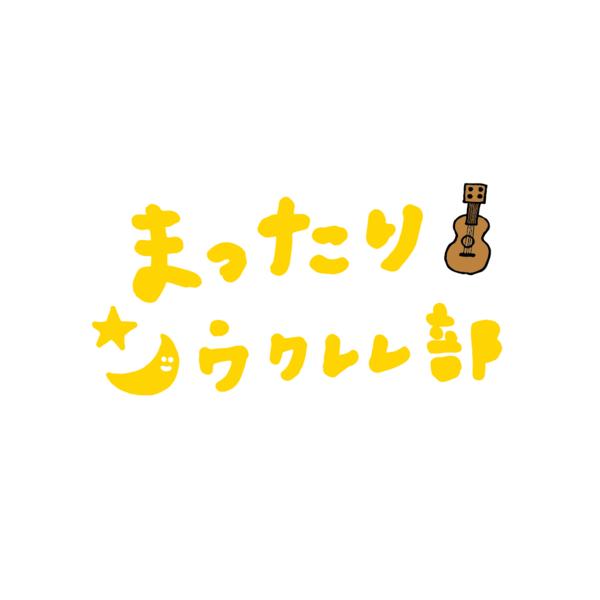 まったりウクレレ部(夜の部)