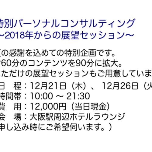 【12月期間限定】90分パーソナルコンサルティング in 大阪