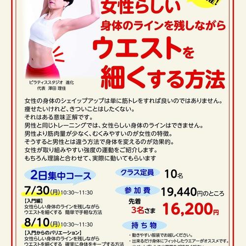 東京セレブボディ 表参道開催 7/30 8/20 女性らしい身体のラインを残しながらウエストを細くする