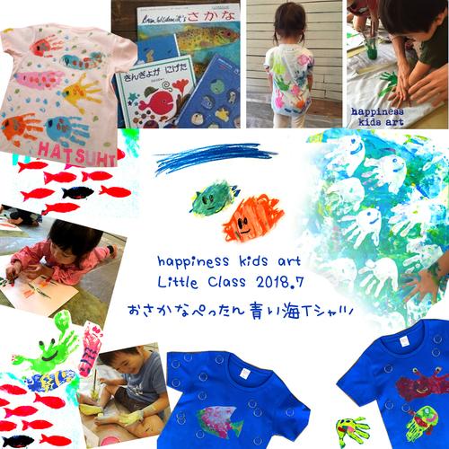 7月Little★おさかなぺったん青い海Tシャツ