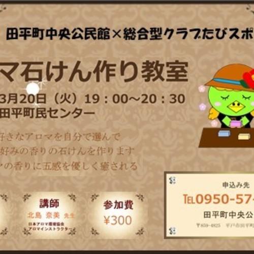 【3/20開催】アロマ石けん作り教室