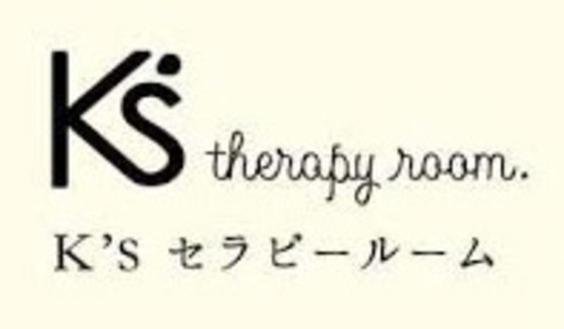 K'sセラピールーム:カウンセリング・治療の予約