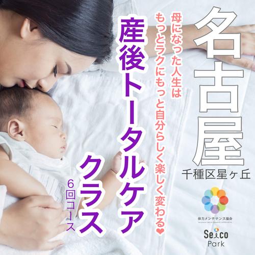 🔰👶【名古屋ラスト開講!】産後トータルケアクラス(全6回) 野上聖子