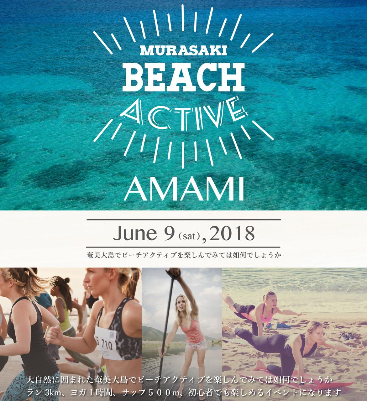 【鹿児島県在住の方限定】MURASAKI BEACH ACTIVE 2018 in AMAMI