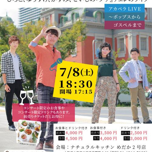 「チェレステ・F・メルクルズ」より『プチ』チェレライブ/2017年7月8日(土)