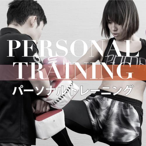 パーソナルトレーニング