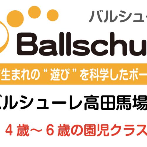 バルシューレ高田馬場校(毎週水曜日)