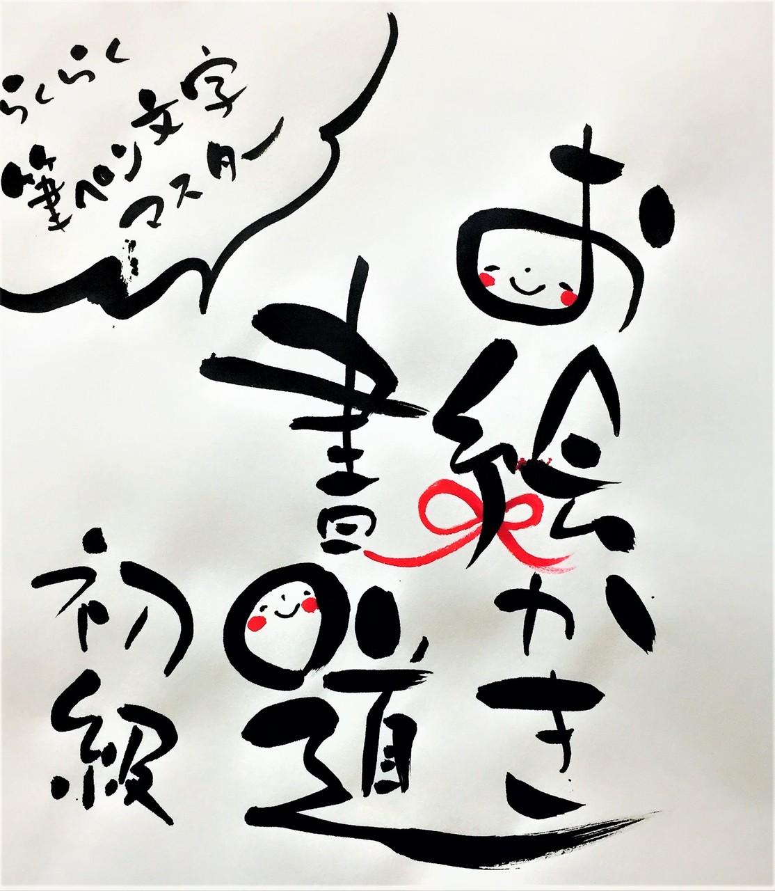 お絵かき書道~初級~