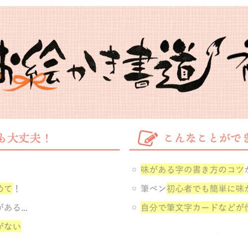 川崎:お絵かき書道~初級~